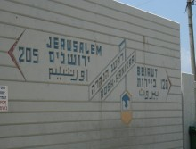 Sign showing the distance between Jerusalem and Lebanese capital city. Illustrative. By Joshua Spurlock